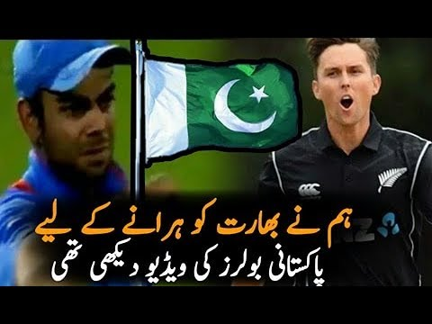 Hum ny India ko harany k liye Pakistani Bowlers ki video dekhi thi