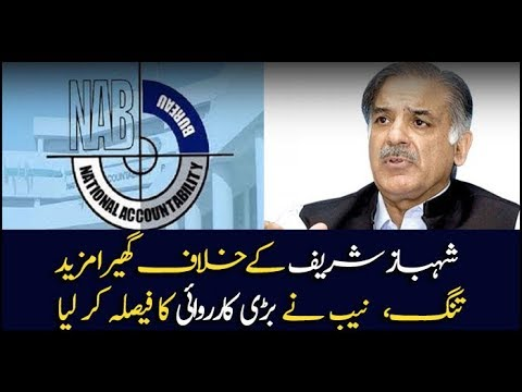 NAB to freeze Shehbaz Sharif's undeclared assets; Sources