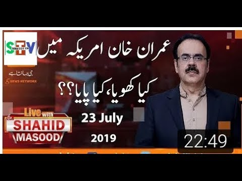 Live with Dr. Shahid Masood | 23 July 2019-Geo Urdu News