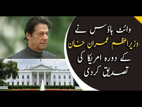 White House confirms PM Imran's US visit-Geo News Urdu