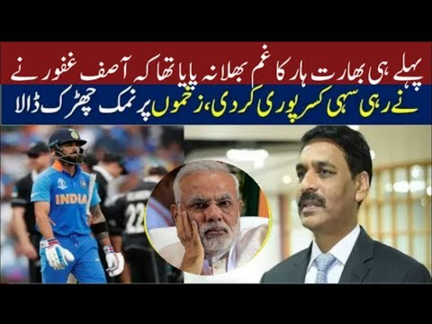 Asif Ghafoor Over India Vs New Zealand Semi Final