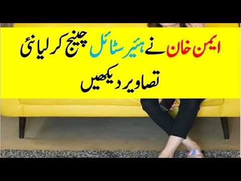 Aiman Khan changed her hair style-Entertainment News
