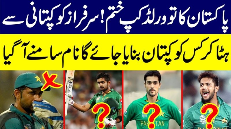Pakistan Cricket Team Replace Captain Sarfraz Ahmed With Other Player