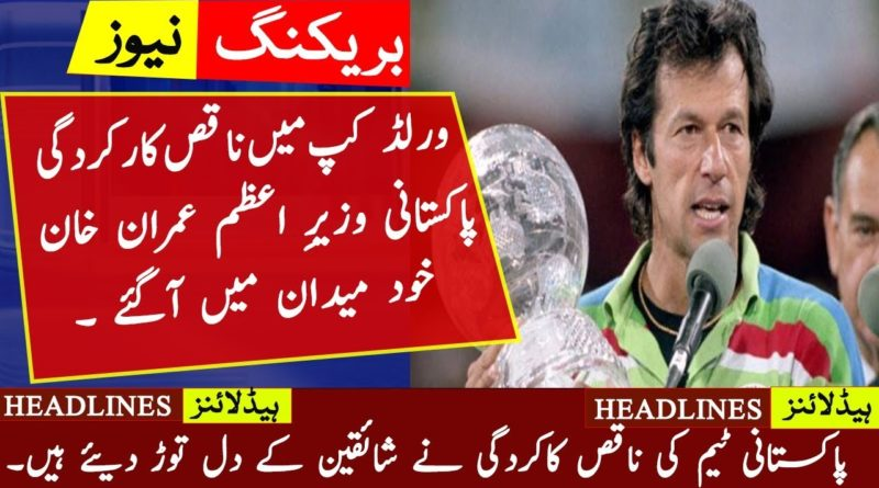 Iman Khan Talking About Pakistan Cricket Team Performance In World Cup 2019