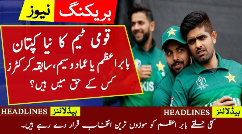 Baber Azam Comes as NEW Captain of Pakistan Cricket Team along with Imad Wasim