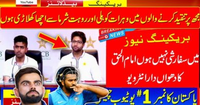 Imam ul Haq responded to critics-Geo Urdu News