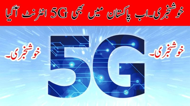 Pakistanies k Liye Khush khabri November main 5G Pakistan main aa jaye ga.