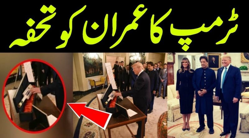Donald Trump Gift For Imran Khan || Imran Khan and Trump Meeting 2019