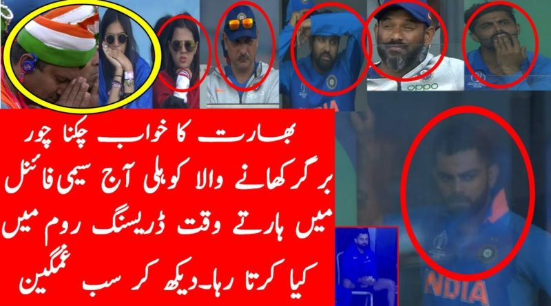 India Knocked out from World Cup 2019 by New Zealand|Virat Kohli & Ravi Shastri Forget to Eat Burger