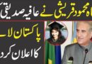 Good News For Afia Siddiqui By Shah Mehmood Qureshi | Afia Siddiqui Released
