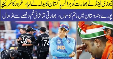New Zealand Defeated India in First Semi Final   Cricket News