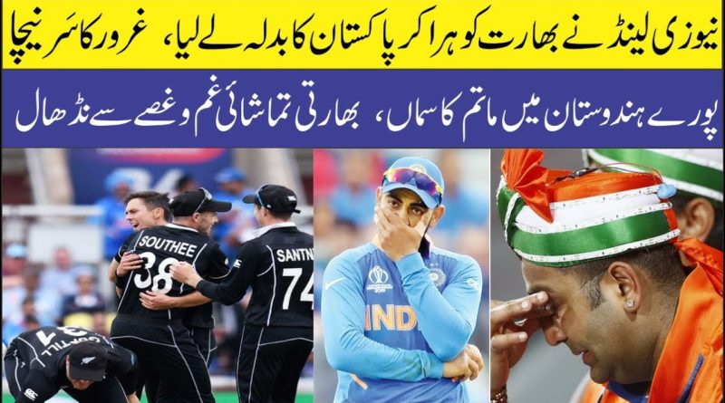New Zealand Defeated India in First Semi Final | Cricket News