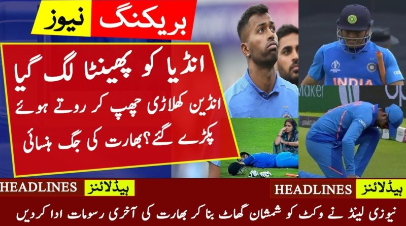 IND vs NZ | India Ko Phenta Lag Gya |Thrilling & Emotional Moments Of 1st Semi Final World Cup 2019