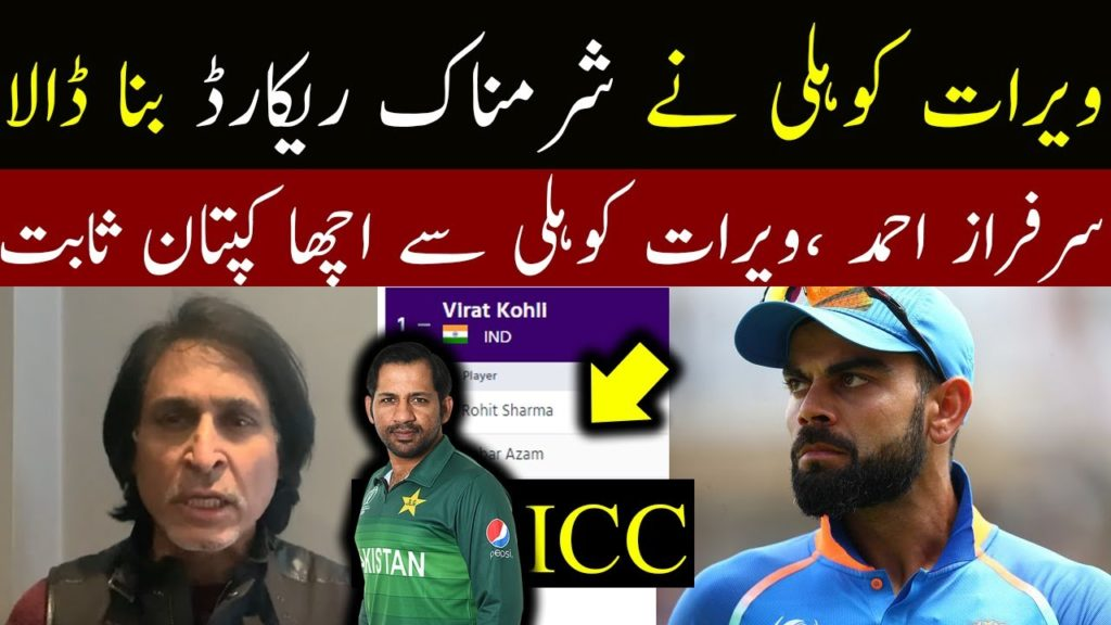 Virat Kohli Hold Unluckiest record for his Captaincy | World Cup 2019