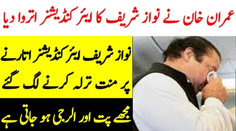 Irman Khan Nay Nawaz Sharif Ka AC Utarwa Diya l PM Imran Khan Latest News