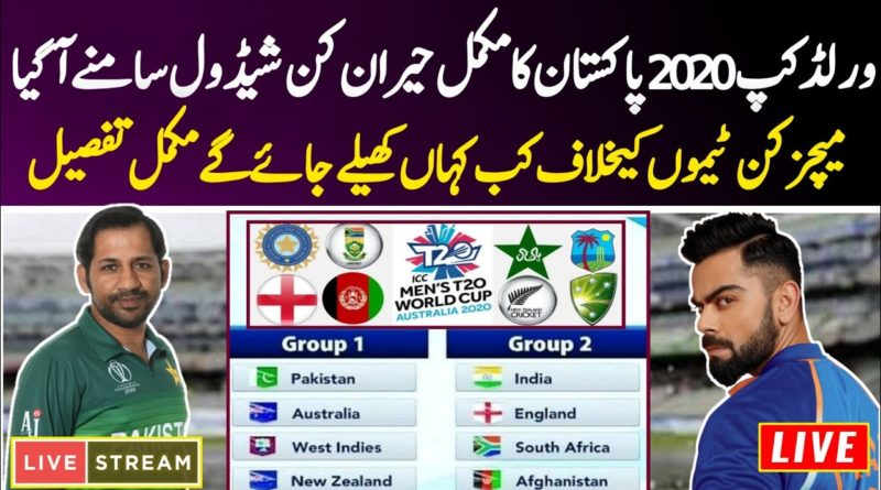 ICC T20 Worldcup 2020 Pakistan Team Shedule, Date Time