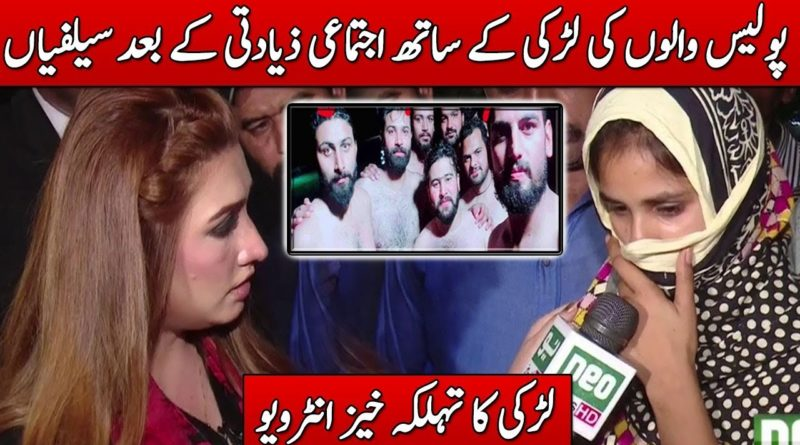 Interview of Girl Exposing Police | Pukar With Anila Zaka