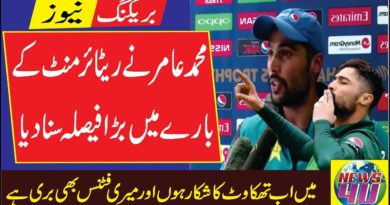 Mohammad Amir | Announce Retirement | From Cricket Carrier