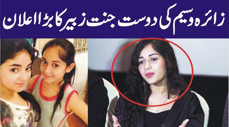 Actress Jannat Zubair Reacts On Zaira Wasim Decision To Leave Bollywood