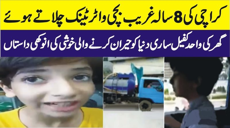 8 Years Old Girl Khushi From Karachi Drive A Water Tanker || Pakistani Talented Girl