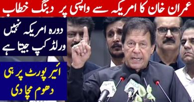 PM Imran Khan speech after returning from a successful visit to US