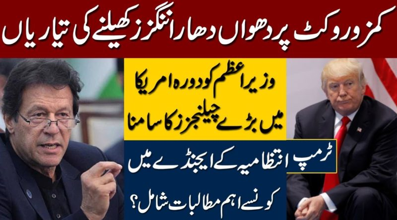 Big Challenges For Imran Khan During His Visit To America | Will Khan Overwhelm Trump