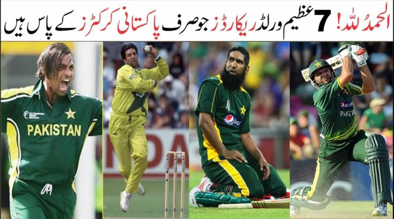 7 Amazing Cricket World Records Held By Pakistani Cricketers7 Amazing Cricket World Records Held By Pakistani Cricketers