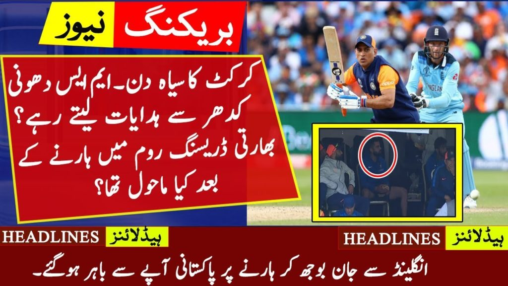 India Lost Match Intentionally vs England just to kick Out Pakistan From WORLD CUP 2019