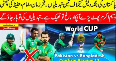 Pakistan team confirm playin11 against Bangladesh last world cup match