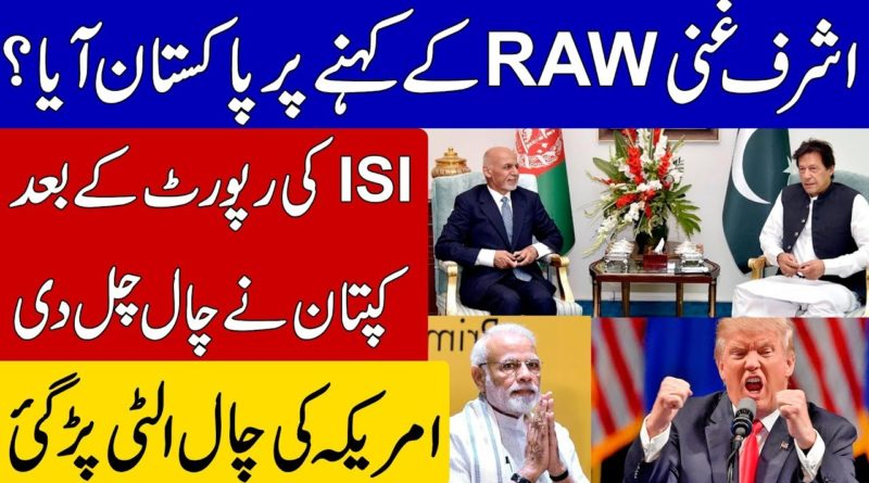 BIG POSITIVE CHANGE BEHIND PM IMRAN KHAN AND ASHRAF GHANI MEETING
