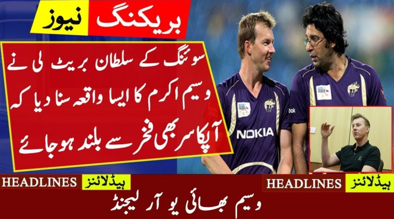 Brett Lee pays tribute to legendary Wasim Akram-Geo News Urdu