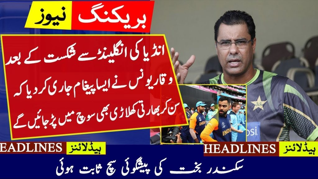 Waqar Younis' meaningful note after India's defeat against England