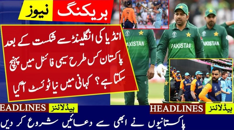How Pakistan can reach the semi final after India's defeat