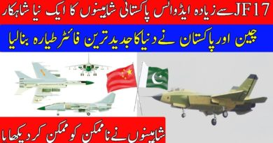 Remarkable Achievement Of Pakistan Air Force And China & Proud Pakistan