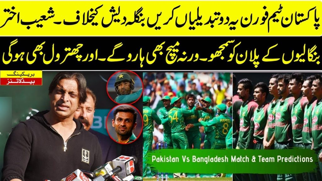 Shoaib Akhtar has made a big demand for the opener to be opted out of the Imam ul Haq in world cup