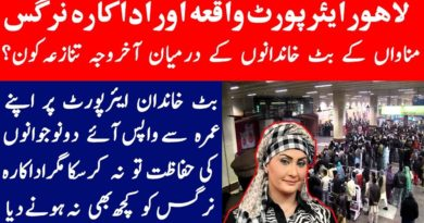 Nargis stage Drama Actress,Lahore Airport Development & Butt Families Of Lahore