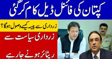PM IMRAN KHAN'S LATEST DEVELOPMENT TO COLLECT MONEY FROM ASIF ZARDARI