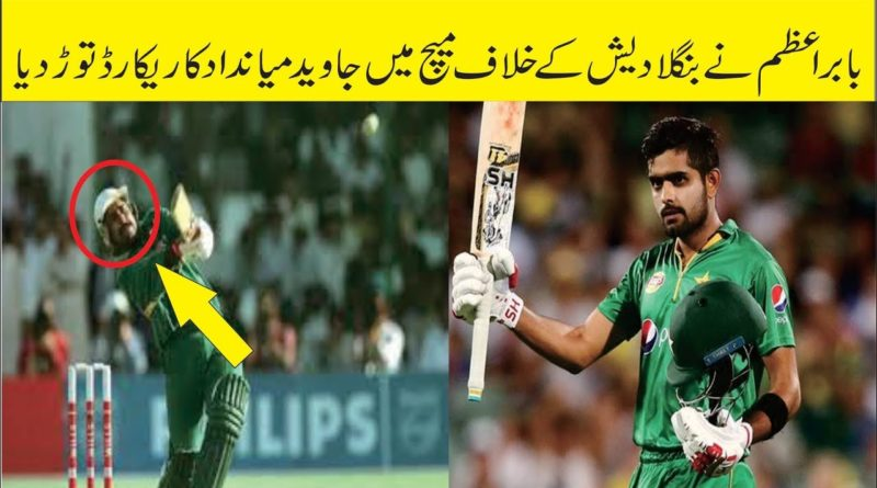 Babar Azam Break 27 Year Record Today vs Bangladesh