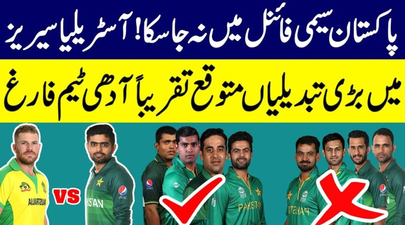 Big Changes in Pakistani Team After CWC 2019 For Tour Australia