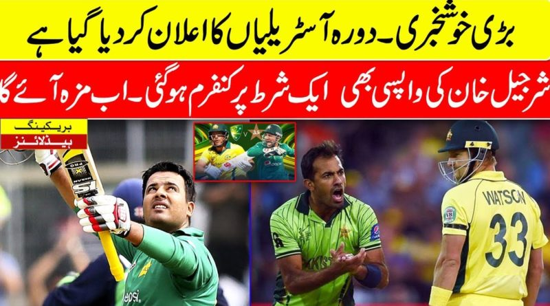 Pakistan vs Australia tour confirm and sharjeel khan join the pakistan tean in this tour