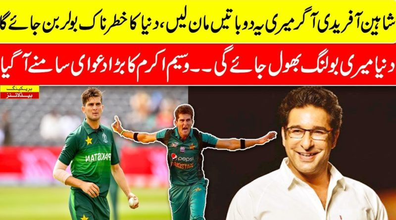 Waseem Akram talk about Shaheen shah Afridi bowling skill latest statement after world cup