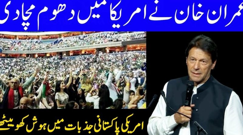PM Imran Khan Speech at PTI Jalsa in Washington DC , USA
