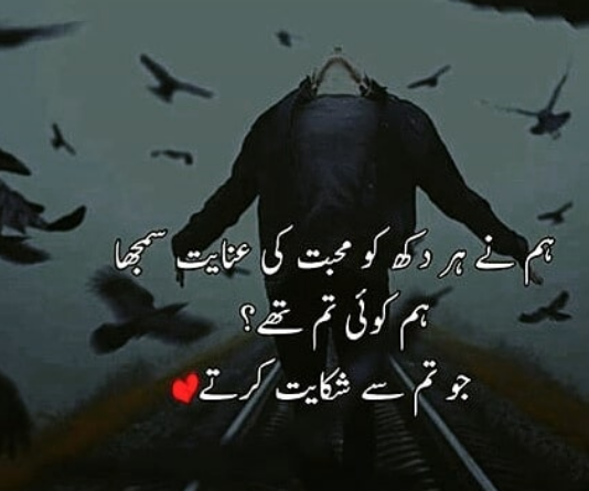 Sad Urdu Poetry-Urdu Poetry Sad-Geo Urdu Poetry