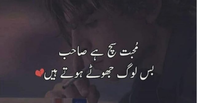 Sad poetry-Sad poetry about love-sad poetry sms in urdu