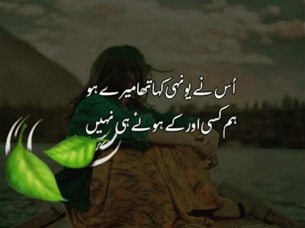 Poetry pic-poetry in urdu on love-loving poetry in urdu