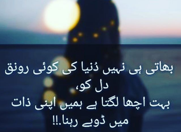 Amazing poetry-Urdu sms-Poetry urdu love-Best urdu shayari