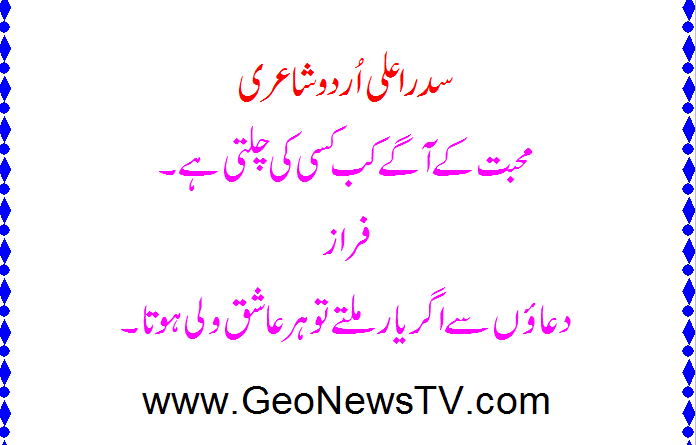 Real poetry in urdu-Amazing poetry-Modern poetry-Geo Urdu Poetry