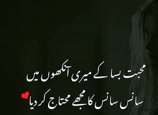 Best urdu shayari-Urdu sms-amazing poetry-shayari on love in urdu