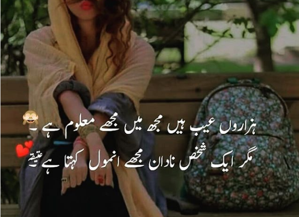 Best urdu shayari- Urdu sms-short poetry in urdu-Geo Urdu Poetry