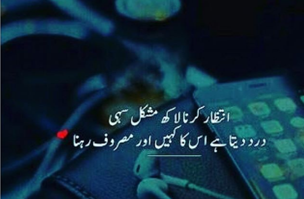 Sad urdu shayari-sad poetry about love-sad poetry sms in urdu-poetry sad